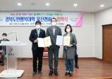 울진군,『경북도민행복대학 울진캠퍼스』입학식 개최