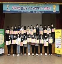 울진군 청소년참여기구 위촉식 개최