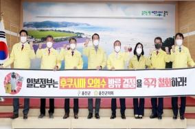 울진군ㆍ울진군의회, 후쿠시마 원전 오염수 해양 방류 결정 즉각 철회 촉구 규탄성명서 발표