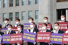 5월 14일 12개 시·군 연석회의 및 결의대회 개최
