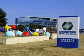 한국수력원자력 한울 제1발전소 美원자력협회 TIP 수상