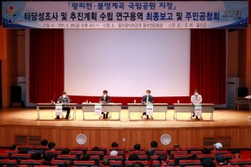 울진군,『왕피천‧불영계곡 국립공원』지정 타당성조사 용역 최종 보고회 및 주민공청회 개최