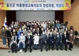 울진군,『마을평생교육지도자 양성과정』개강식 개최
