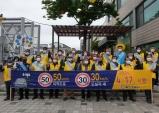 울진서, 울진읍 이장단 합동 교통캠페인 개최
