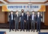 한울본부-울진군, 제1차 상생발전협의회 개최