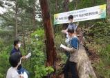 울진국유림관리소, 소광리 금강소나무 군락지에서 전문가 초청 현장토론회 개최