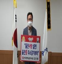 한국전력공사 울진지사, '울진사랑실천! 울진愛 주소갖기부터' 릴레이 챌린지 동참