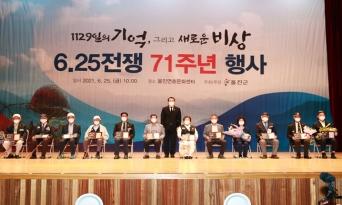 '1129일의 기억, 그리고 새로운 비상' 울진군, 6·25전쟁 제71주년 기념행사 개최