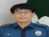 울진경찰서, 제66대 곽동호 서장 취임