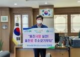 """NH농협 울진군지부 김경열 지부장 """"울진사랑 실천! 울진 愛 주소 갖기부터"""" 캠페인 동참"""