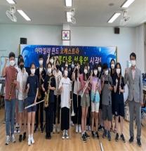 울진중, '아마빌레 오케스트라' 발대식 개최