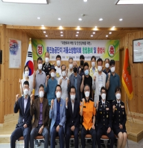 울진소방서, 울진군 농공단지 자율소방협의회 창립총회 및 출범식 개최