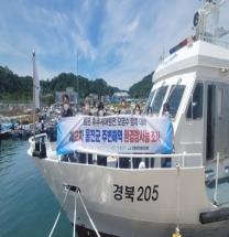 울진군, 일본 후쿠시마 원전 오염수 방류 대비 주변 해역 환경방사능 조사
