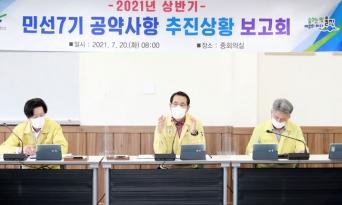 울진군, 『2021년 상반기 민선7기 공약사항 추진상황 보고회』개최