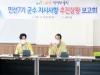 울진군, 민선 7기 군수 지시사항 추진상황 보고회 개최