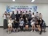 울진군청소년상담복지센터 여름방학특별프로그램 '보드게임 또래코치' 호응