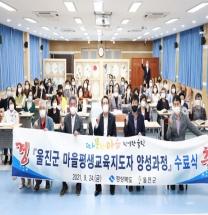 울진군,『마을평생교육지도자 양성과정』수료식 개최