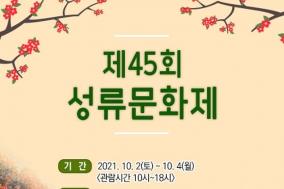 울진군, 제45회 성류문화제 개최