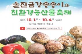 온라인으로 만나는 '제16회 온라인 울진금강송 송이와 친환경농산물 축제'