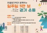 한울원자력본부와 함께 '일주일 5만 보 걷기' 도전!