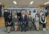 울진교육지원청, 2021학년도 하반기 울진군학부모회장협의회 정례회 개최