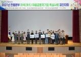 2021년 한울본부 이색마을공동체기업 육성사업 경진대회 개최