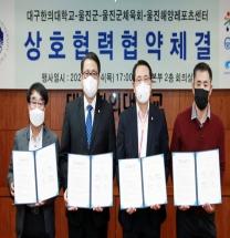 울진군, 대구한의대학교와 상호협력 협약 체결