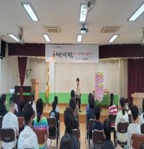 죽변초, 마당을 나온 암탉 '황선미 작가와의 만남'