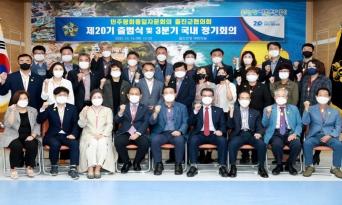 제20기 민주평화통일자문회의 울진군협의회 출범