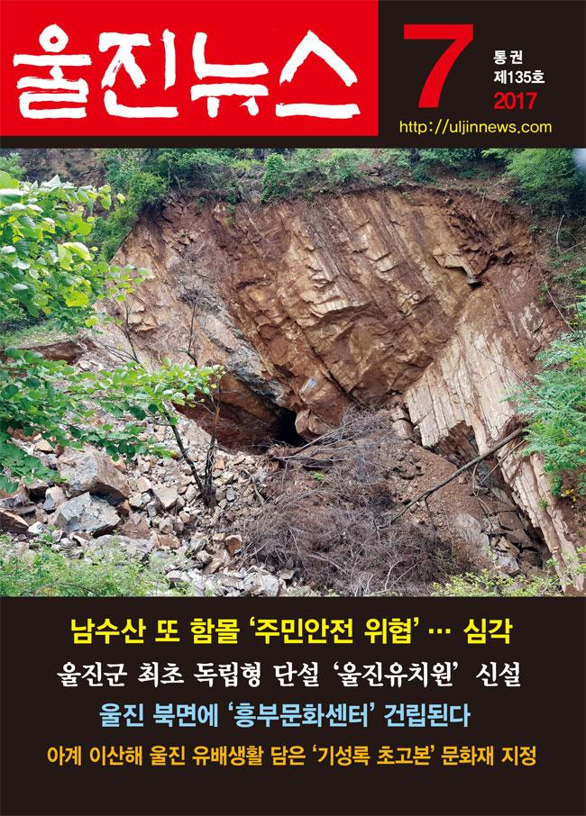 2017년 7월호 표지