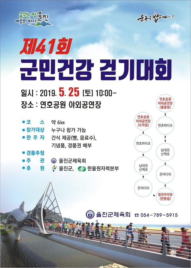 제41회 군민건강 걷기대회