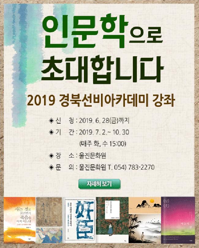 2019 경북선비아카데미 강좌