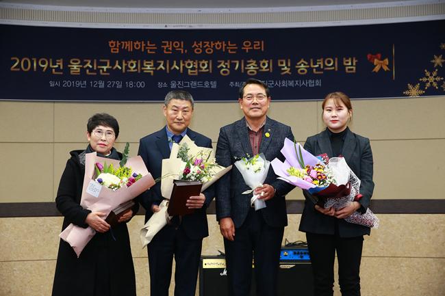『울진군사회복지사협회-정기총회-및-송년의-밤』개최2.jpg