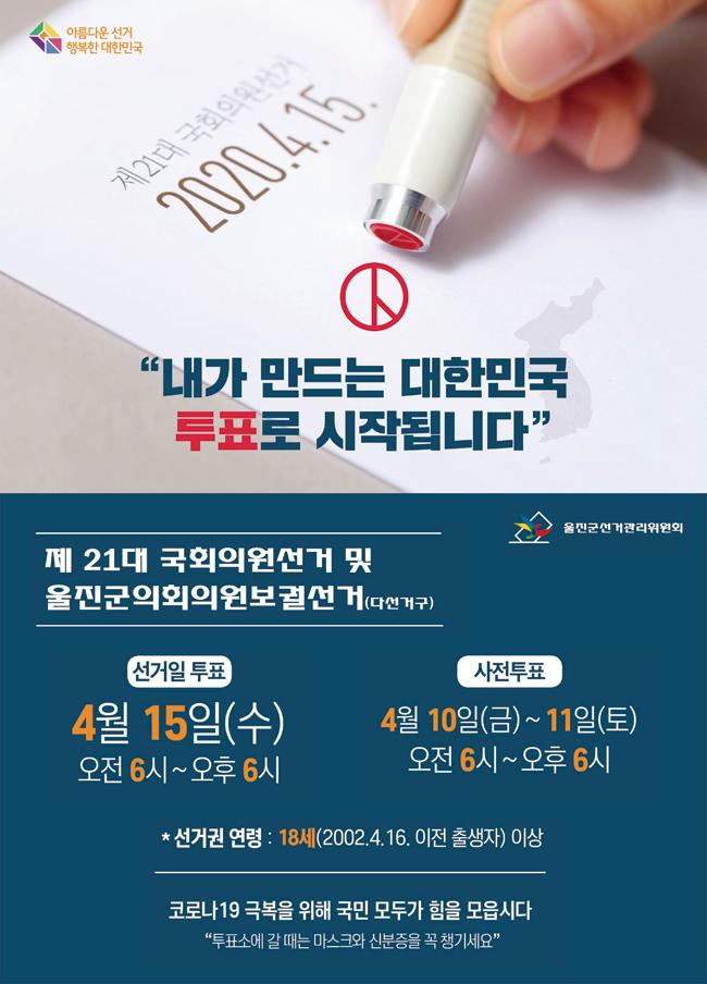 제21대 국회의원선거 및 울진군의회의원보궐…